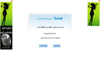 onlyperspolis.chata.ir screenshot