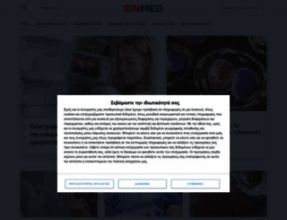 onmed.gr screenshot