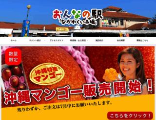 onnanoeki.com screenshot