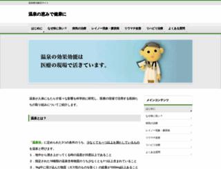 onsen.kaisho.info screenshot