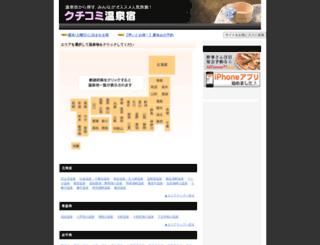 onsennavi.jp screenshot