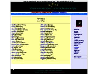 onushilon.org screenshot