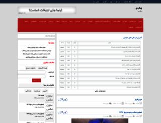 oojal.rzb.ir screenshot