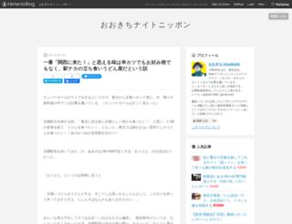 ookichi.hatenablog.com screenshot