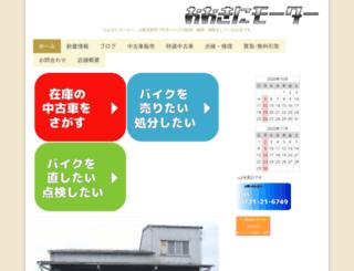 ookini-motor.com screenshot