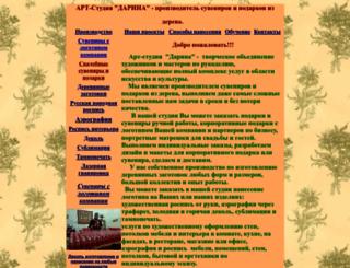 ooo-darina.ru screenshot