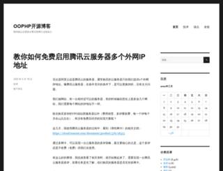 oophp.cn screenshot