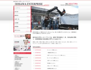 oosawa-e.co.jp screenshot