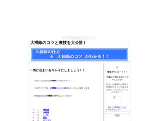 oosouji.ehoh.net screenshot