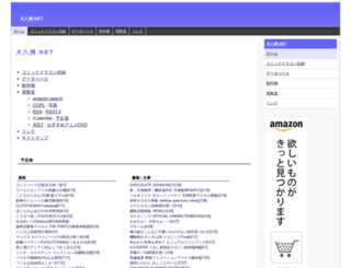 ooyashima.net screenshot