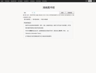 opac.library.hn.cn screenshot