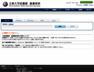 opac.rikkyo.ac.jp screenshot