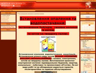 opalennja.at.ua screenshot