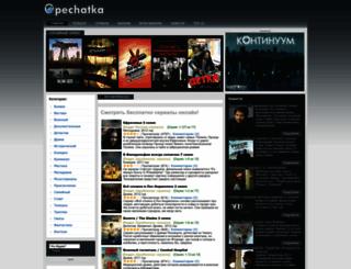 opechatka.at.ua screenshot