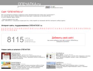 opechatka.ru screenshot
