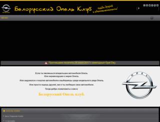 opel-club.by screenshot
