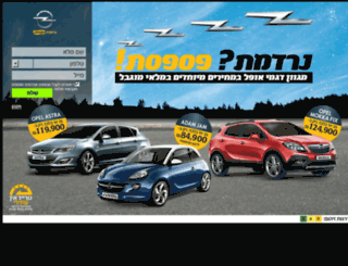 opel.best-offers.co.il screenshot