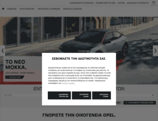 opel.gr screenshot
