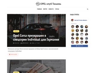 opelclub72.ru screenshot