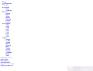 open-fashion.ru screenshot