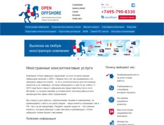open-offshore.ru screenshot