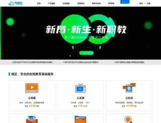 open.edusoho.com screenshot