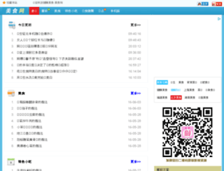open.haoqinwang.com screenshot