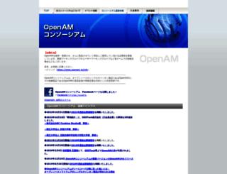openam.jp screenshot