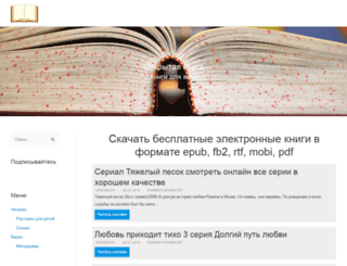 openbook.org.ua screenshot