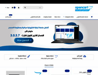 opencartarab.com screenshot