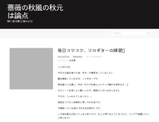 opendoor-urayasu.com screenshot
