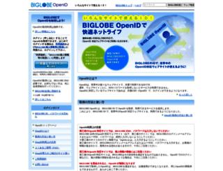 openid.biglobe.ne.jp screenshot
