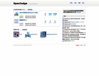 openjudge.cn screenshot