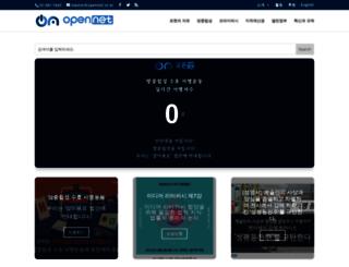 opennet.or.kr screenshot