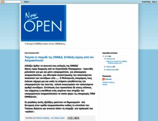 openonned.blogspot.gr screenshot
