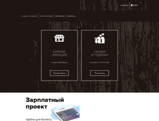 openplatforma.ru screenshot