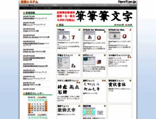 opentype.jp screenshot