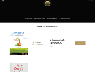 opera.am screenshot
