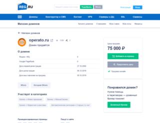 operato.ru screenshot