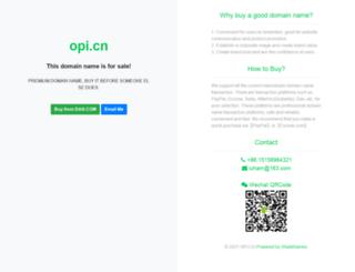 opi.cn screenshot
