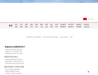 opinion.jyb.cn screenshot