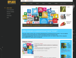 oplace.ru screenshot
