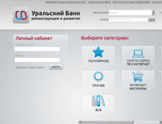 oplata.ubrr.ru screenshot