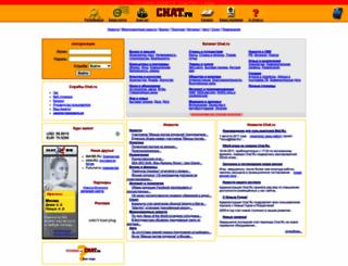 opojim.chat.ru screenshot