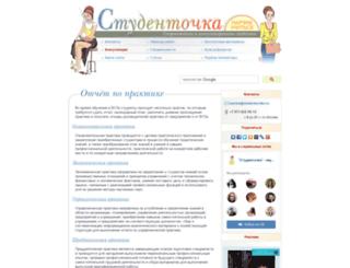 opp.studentochka.ru screenshot