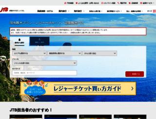 opt.jtb.co.jp screenshot