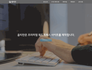 optian.co.kr screenshot