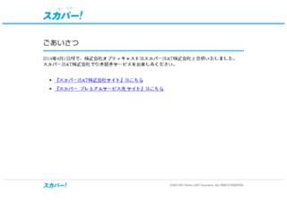 opticast.jp screenshot