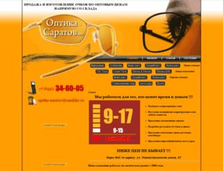 optika-saratov.ru screenshot