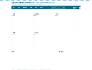optimaacademyi.com screenshot